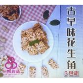 [9玉山最低網] 三陽食品 古早味花生角×3包