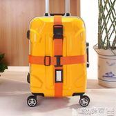 旅行箱束縛帶 一旅行箱束縛拉桿箱魔術超大帶子防護結束小型登機綁繩【全館免運】