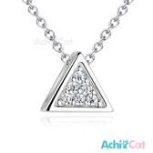 925純銀項鍊 AchiCat 幾何三角 鎖骨鍊