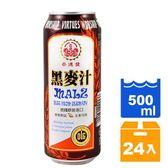 崇德發 天然黑麥汁 易開罐 500ml (24入)/箱