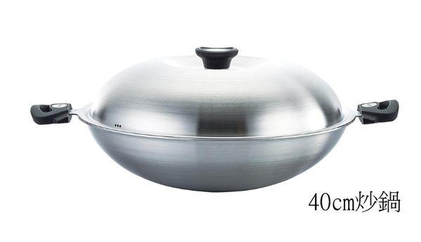 米雅可316不鏽鋼網紋不沾炒鍋40cm 厚2.5mm  (附贈單柄/雙耳可替換手把)台灣製