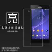 ◆亮面螢幕保護貼 Sony Xperia T3 D5103 保護貼 亮貼 亮面貼 保護膜 軟性