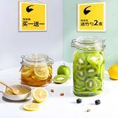 密封罐玻璃儲物罐果醬瓶收納瓶