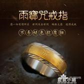 雨寶陀羅尼咒戒指金色心經手環男女招財指環情侶對戒時來運轉戒指 藍嵐