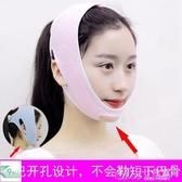 面罩美容繃帶塑形神器頭套瘦臉儀提升提拉緊致雙下巴 七色堇