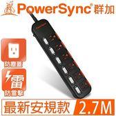 PowerSync群加 6開6插滑蓋防塵防雷擊延長線2.7M TPS366DN0027黑