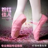 兒童舞蹈鞋女軟底練功鞋男成人形體貓爪跳舞鞋紅女童中國芭蕾舞鞋PH1441【3c環球位數館】