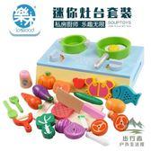 切水果木制磁性仿真廚具做飯切菜兒童家家酒廚房玩具【步行者戶外生活館】