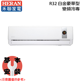 【HERAN禾聯】10-12坪 R32白金豪華型變頻冷專分離式冷氣 HI-GP63/HO-GP63 含基本安裝