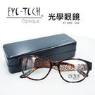 【橘子樹眼鏡】 Eye Tech 立體花...