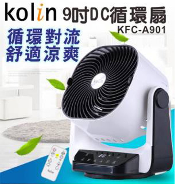 Kolin歌林 9吋3D擺頭遙控DC循環扇/電風扇/可定時/可遙控 KFC-A901 (1年保固)