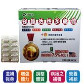 【好朋友】強護活性多醣體+鋅 素食膠囊30顆/盒(75%高活性專利β酵母葡聚多醣體)
