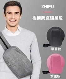 新品ZHIFU極簡防盜隨身包 運動休閒腰包 多功能單雙肩數碼收纳包 後背包 胸包 防盜包