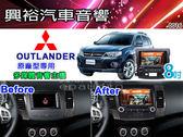 【專車專款】2006~2014年三菱MITSUBISHI OUTLANDER專用8吋DVD/USB/SD觸控螢幕主機