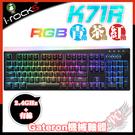[ PCPARTY ] 預購 艾芮克 i-rocks K71R 2.4GHz 雙模 佳達隆軸 RGB 機械式 無線鍵盤