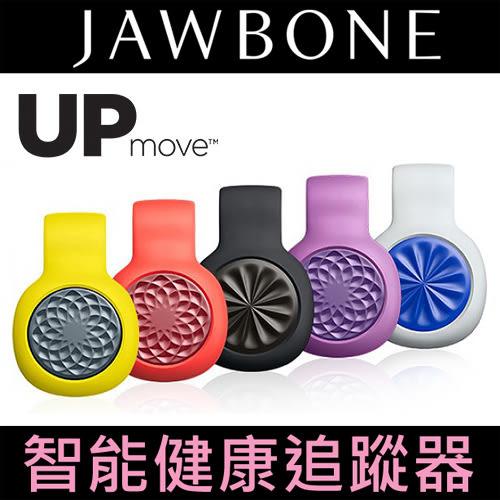 Jawbone Up Move 智能健康追蹤器 ◆ 新一代輕巧型配戴運動裝置