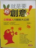 【書寶二手書T8/行銷_KPW】就是要玩創意!公關達人行銷術大公開_徐健麟