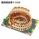 【Tico 微型積木】T-1524 羅馬競技場