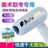 美術吹風機-美術聯考專用電吹風機充電寶式裝電池的美術生吹畫兩用無線充電東川崎町