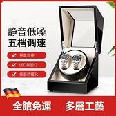 搖錶器 自動機械錶轉錶器晃錶器搖擺器手錶盒收納盒轉動放置器家用【八折搶購】