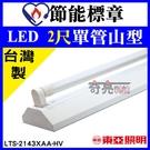 節能標章【奇亮科技】含稅 東亞 2尺單管 LED山型燈 白光 附節能LED燈管 LTS2143XAA-HV