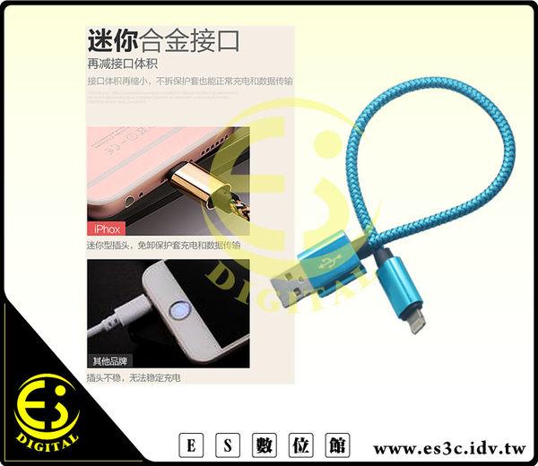 ES數位 金屬 編織 充電線 傳輸線 IPHONE 5S 6 6 Plus IPAD PRO IPAD AIR IPAD MINI 高速充電 短線