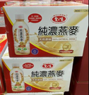 [COSCO代購] 促銷到8月3日 C97313 AGV 愛之味純濃燕麥(原味)每瓶340毫升 X12入