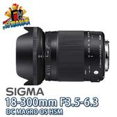 【24期0利率】SIGMA 18-300mm F3.5-6.3 DC OS MACRO HSM 恆伸公司貨 Contemporary 版