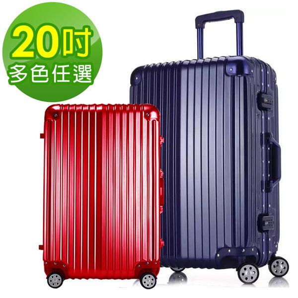 Bogazy 迷幻森林20吋鋁框PC鏡面行李箱(多色任選)