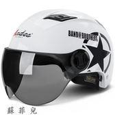 電動機車頭盔男電瓶車女士夏季半盔四季通用防曬安全帽個性夏天