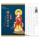 《享亮商城》N-0170-4 佛說阿彌陀經描紅本 中華筆莊