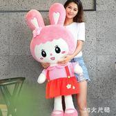 毛絨玩具小白兔子布偶娃娃玩偶公仔可愛睡覺抱枕女孩兒童生日禮物 QQ25121『MG大尺碼』