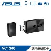 【ASUS 華碩】USB-AC55 B1 AC1300 雙頻網卡 【加碼贈小物收納防塵袋】