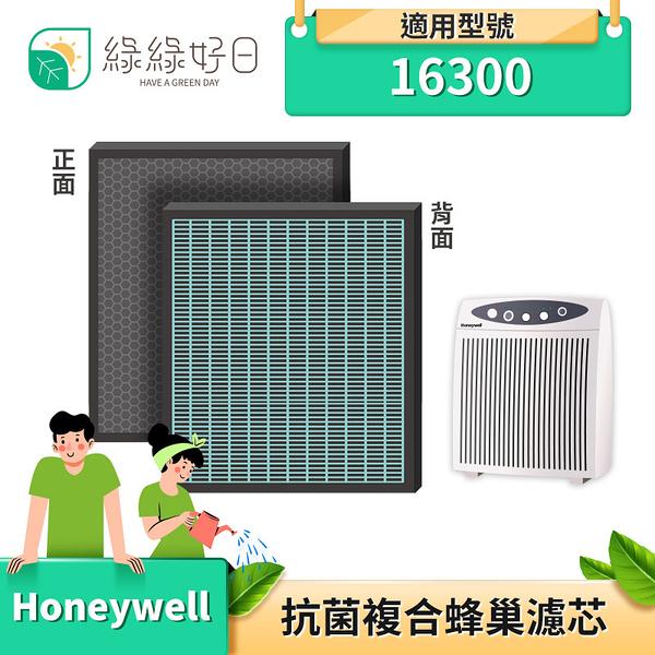 綠綠好日 HEPA濾芯 蜂巢活性碳顆粒濾網 2in1複合型抗菌濾網 適用機型 Honeywell 16300 空氣清淨機