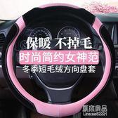 新款汽車方向盤套冬季方向盤套短毛絨卡通通用型把套女    原本良品