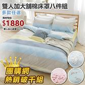多款任選※舒柔超細纖維6x6.2尺雙人加大舖棉兩用被套+鋪棉床罩+抱枕+歐式與美式枕套八件組