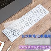 鍵盤辦公專用打字有線USB超薄台式筆記本電腦外接鍵盤配鍵盤膜 【全館免運】