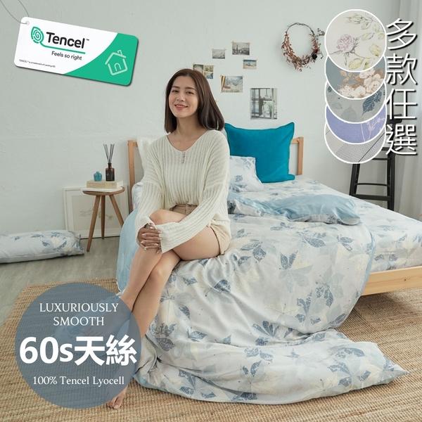 『多款任選』奧地利100%TENCEL涼感60支純天絲5尺雙人床包被套四件組-台灣製(300織專櫃等級)