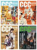 CCC創作集(1號~ 4號)