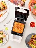 三明治機家用輕食早餐機三文治壓烤吐司面包電餅鐺宿舍CY『小淇嚴選』