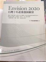 二手書博民逛書店 《Envision2020台灣十年產業發展願景》 R2Y ISBN:9577749925