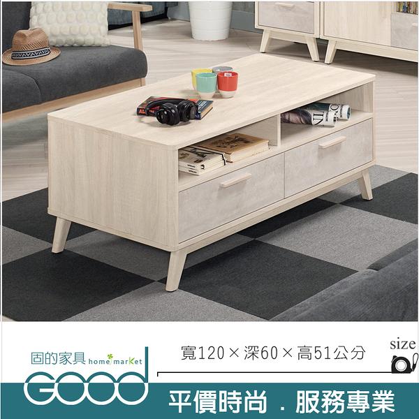 《固的家具GOOD》412-01-AP 漢斯4尺二抽大茶几【雙北市含搬運組裝】