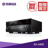 【期間限定】山葉 YAMAHA RX-A880 環擴擴大機 7.2 聲道 公司貨