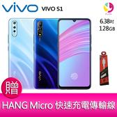 分期0利率 VIVO S1 (6GB/128GB) 6.38吋 AI三鏡頭 愛美智慧型手機 贈『快速充電傳輸線*1』