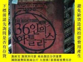 二手書博民逛書店THE罕見RIGHTEOUS MEN 韓語版Y239696