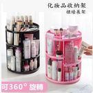 【桌上型 化妝品收納架 整理架 收納籃】...