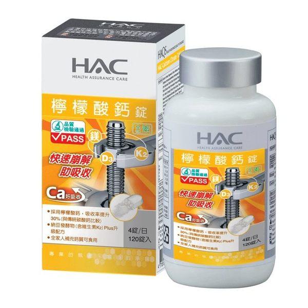 永信HAC 檸檬酸鈣錠(120錠/瓶)-2021/07到期