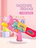 小女孩水槍兒童玩具噴水大容量呲大號女童女抽拉式槍寶寶省力【奇妙商舖】