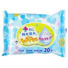 BG 純水濕巾 20抽 濕紙巾