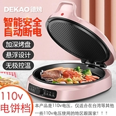 110V電壓德國美標臺灣版電餅鐺家用懸浮式可麗餅機雙層加大深煎餅鍋 【618特惠】